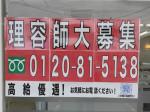 理容cut-A 焼津店