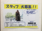 GORGE BE(ゴージ ビー) イオンモール浜松志都呂店