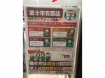 セブン-イレブン 富士市吉原店