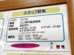 時代屋 アピタ高崎店