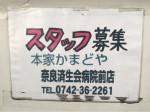 本家かまどや 奈良済生会病院前店