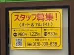 幸楽苑 野田堤台店