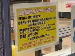 ジャンボランドリーふわふわ 野田愛宕店