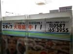 ファミリーマート 岩倉新柳町店