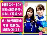 テイシン警備株式会社 三鷹支社 (【01】三鷹エリア)