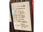 串カツ・ふらゐ専門 串の坊 新梅田シティ店