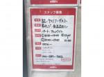 YASUNO Foodest(ヤスノフーデスト) 川崎モアーズ店