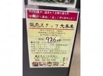 富久屋 エキヤ朝霞店