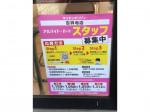 キッチンオリジン 吉祥寺店