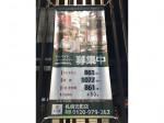 しゃぶ葉 札幌元町店