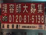 理容cut-A 北光店
