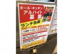 三豊麺 十三店