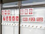 セブン-イレブン 東松山インター店