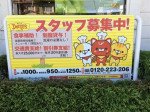 デニーズ 浜松野口町店
