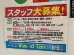 カラオケ館 名掛丁店