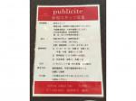 gateau romantique(ガトーロマンティーク) フォレオ大津一里山店