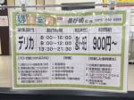 バロー 茶が崎店