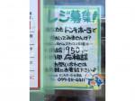 MEGAドン・キホーテ 大津店