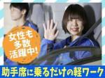 佐川急便株式会社 淀川営業所(SDS)