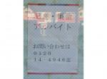 産経新聞 生駒専売所/生奈販売