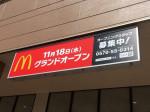 マクドナルド フォレオ大津一里山店