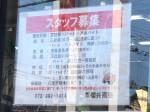 ㈱櫻井商会