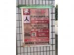株式会社 浦政建具 本社/本社工場