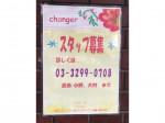 changer 笹塚店