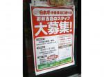日本亭 小金井北口通り店