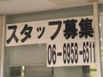ファミリーマート 千林二丁目店