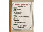 nana's green tea(ナナズグリーンティ) EQUIA志木店