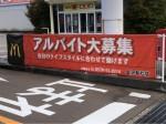 マクドナルド 金沢有松店