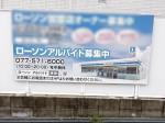ローソン 大津堅田駅西店