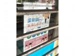 渋谷調剤薬局