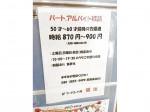 麺汰 アルプラザ堅田店