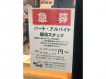かねすえ JR池袋駅店北改札外