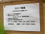 フラワーショップ花祭り 大和店