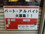 もつ粋 JR奈良駅前店