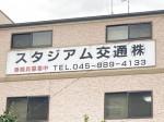 スタジアム交通株式会社 十日市場営業所