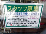 リサイクルマート 安城店