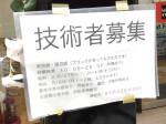 カットファクトリー 川口店