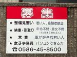 三松サービス工場
