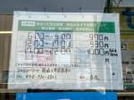 ファミリーマート 獨協大学前駅東口店