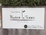 Baiser la terre(ベゼ・ラ・テール) 鉄板ダイニング