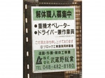 株式会社 武蔵野総業