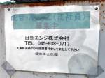 日新エンジ株式会社