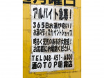 酒のTOP 朝霞店