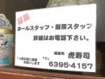 虎寿司 淀川本店