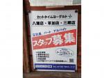 CUT TIME yoGURT(カットタイム ヨーグルト) 八潮店