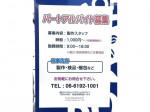 株式会社ランスロットグラフィックデザイン 大阪本社/工場
